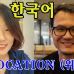 Learn Korean Lesson 2: Prepositions of Place (in, on, under, next to, etc.)