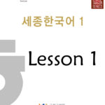 Learn Korean Lesson 1: Daily Life (일상 생활)